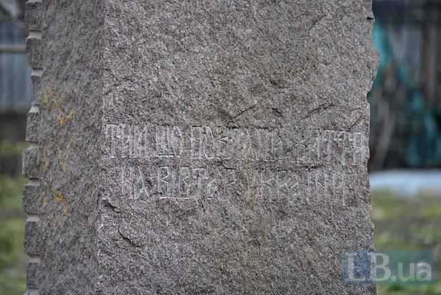 """Надпись на кресте """"Тим, хто поклав життя на вівтар України"""""""