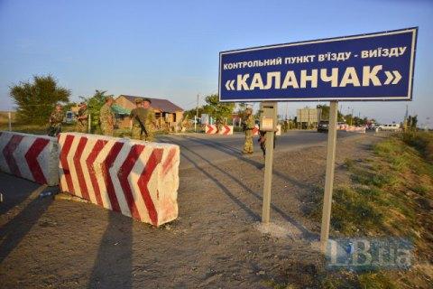 Обнародовано постановление о блокаде Крыма