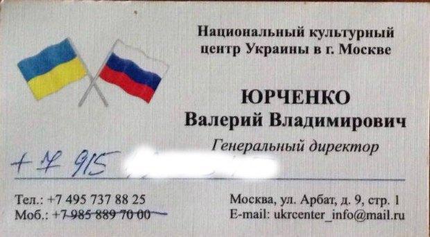 Визитка директора НКЦУ Валерия Юрченко