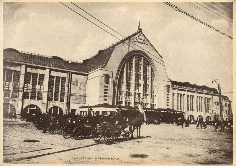 Центральний залізничний вокзал. 1932 р.