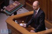 Янукович не підписав закони і дав усі підстави для його негайної відставки, - Яценюк