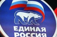 """У Москві невідомі напали на офіс """"Єдиної Росії"""""""