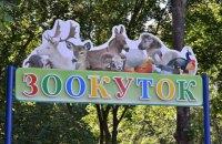 У Тернопільському зоокутку виявили сибірку