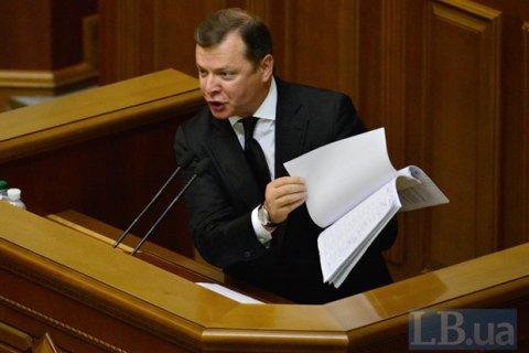 ГПУ порушила справу проти Ляшка за погрози прокуророві