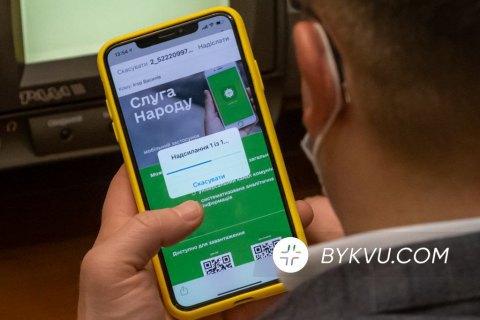 """У """"Слуг народа"""" появилось собственное приложение для телефона"""