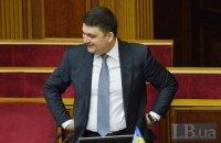 Рада лишила мандатов Гройсмана и шестерых его министров