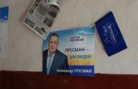 В Одессе ПР продолжает использовать админресурс