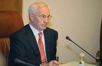 Азаров: дефицит Госбюджета в 2011 году не превысит 2,5%
