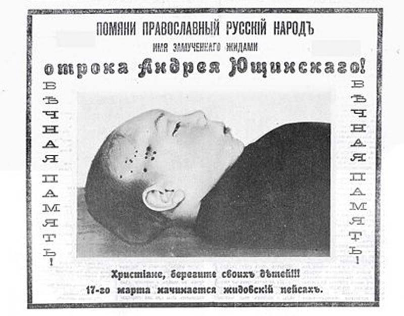 Газета «Двуглавый орел» с фото «замученнаго жидами» отрока