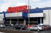 "Гипермаркеты Auchan появятся в ТРЦ ""Караван"""
