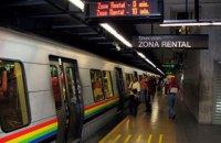 Вход в метро Каракаса сделали бесплатным из-за нехватки билетов