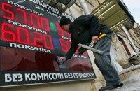 Банк Росії вперше з 2014 року підвищив ключову ставку