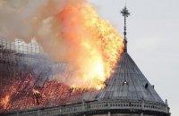 Названо попередню причину пожежі в соборі Паризької Богоматері