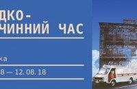 "В Арсенале пройдет выставка ""Швидкорозчинний час"" об Украине в 1990-х"
