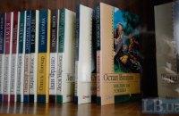 Уряд має допомогти українській книзі