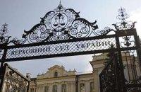 Венецианская комиссия обеспокоена притеснением Верховного суда
