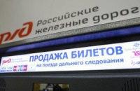 Потяги з РФ в Україну можуть скасувати з кінця травня