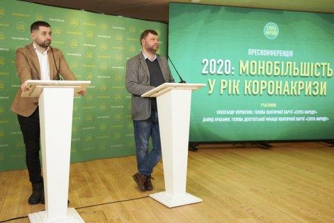 """Майже 100 """"слуг народу"""" у 2020 році купили автомобіль, квартиру або землю, - КВУ"""