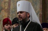 Вселенский патриарх пригласил Епифания на Фанар для вручения томоса