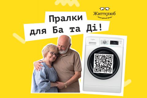 В соцсетях запустили новую инстамаску ради поддержки бабушек и дедушек