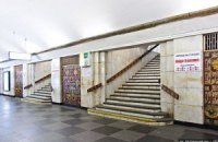 """Станцию """"Крещатик"""" открыли после проверки (обновлено)"""