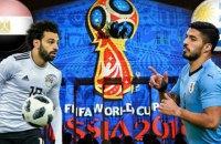 Збірна Уругваю дотиснула єгиптян у кінцівці матчу ЧС-2018