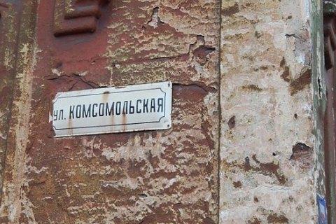 """Київська область виявилася лідером за числом """"радянських"""" назв вулиць"""
