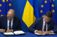 Україна підписала меморандум з ЄС про отримання 1,2 млрд євро макрофінансової допомоги