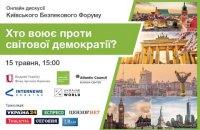 15 травня відбудеться нова онлайн-дискусія Київського Безпекового Форуму