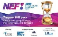 """НЭФ: трансляция I панели """"Формула безопасности Украины"""""""