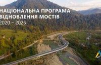 Укравтодор намерен построить и отремонтировать 150 мостов за 2022 год