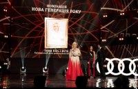 """Нова Генерація Року. Інна Костиря отримала премію """"Людина року"""""""