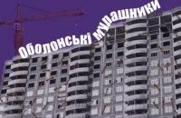 Земельна комісія Київради VS громада: скандальний ДПТ Оболонського району таки погодили