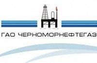 """Україна тимчасово відмовилася від претензій за газ """"Чорноморнафтогазу"""""""