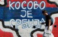 Сербия и Косово: примирение отменяется!