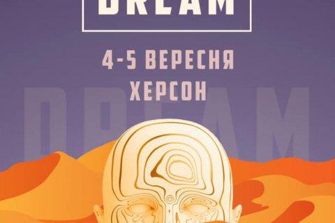 Dream Гогольfest покажет перформанс в Олешковских песках