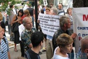 Під Генпрокуратурою заборонили мітинги через Жовтневу революцію