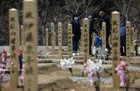 """100-летний японец покончил с собой из-за """"Фукусимы-1"""""""