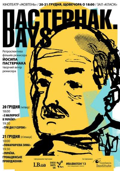 http://ukr.lb.ua/culture/2018/12/11/414641_kiievi_proyde_retrospektiva_filmiv.html