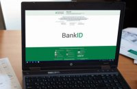Нацбанк предупредил о мошенническом сайте под видом BankID