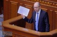 Яценюк озвучил план сокращения количества налогов с 22 до 9