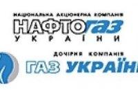 «Газу Украины» должны почти 3 млрд гривен