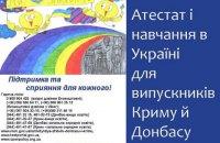 Як в Україні держава забезпечує рівні права на освіту для всіх дітей країни
