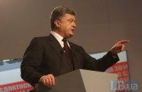 """Порошенко надеется, что Россия не признает """"выборы"""" ДНР и ЛНР"""