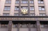 Американским журналистам хотят запретить посещать Госдуму РФ