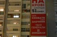 В Луцке вывесили 30-метровый баннер, обвиняющий Порошенко в расформировании 51-й ОМБР