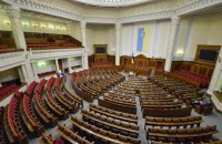 Рада скасувала пленарне засідання у п'ятницю