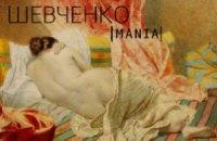 Мистецький Арсенал перенес открытие выставки, посвященной Тарасу Шевченко