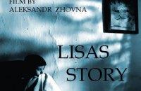 """Американская HBO купила права на показ украинского фильма """"История Лизы"""""""