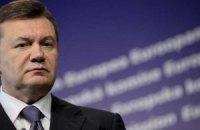 Янукович наказав допомогти Росії